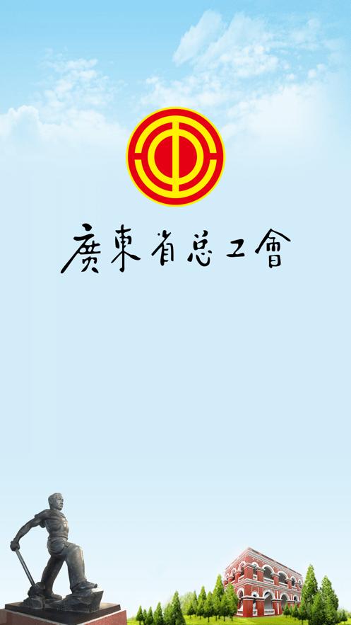 广东省总工会粤工惠
