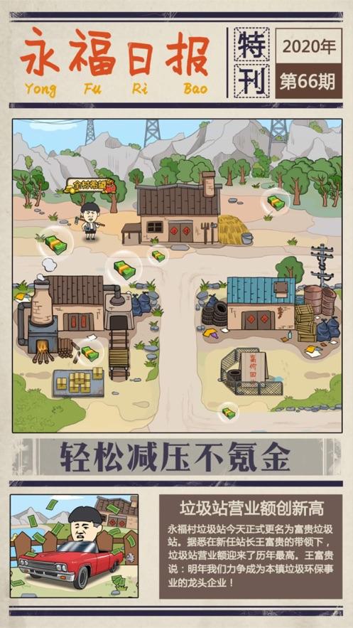王富贵的垃圾站破解版下载安装