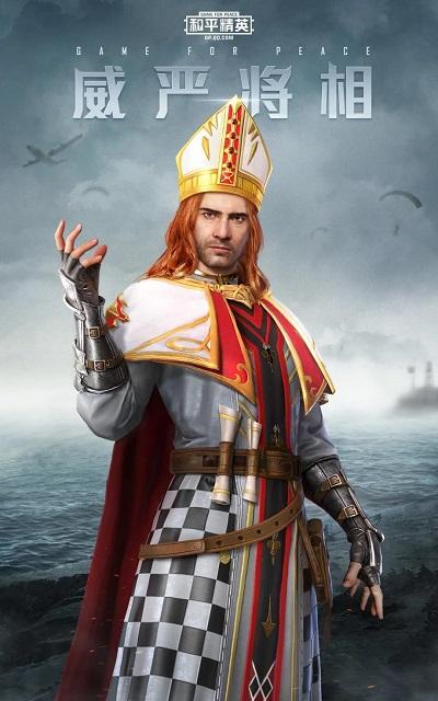 和平精英华贵君王什么时候出