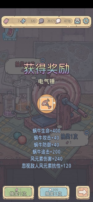 情艺中心_最强蜗牛电气锤是什么类型的装备
