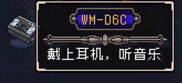 战魂铭人wmd6c有什么用