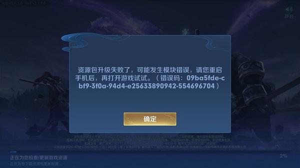 王者荣耀s22更新不了怎么办