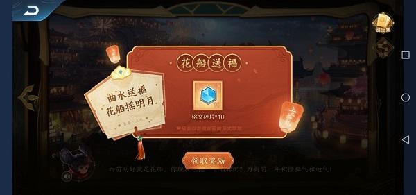 王者荣耀上元节旅游指南