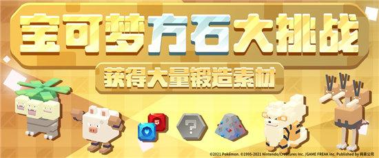 《宝可梦大探险》预下载今日开启 5月13日正式上线