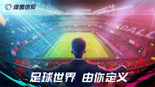 網易自研足球游戲《綠茵信仰》首測定檔6.15!