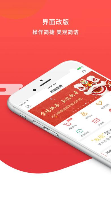联璧金融app官方下载