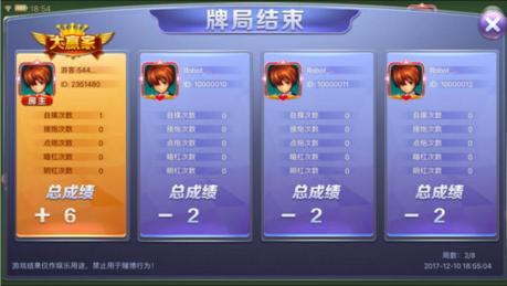 广东汕头麻将 正宗广东麻将玩法 第3张
