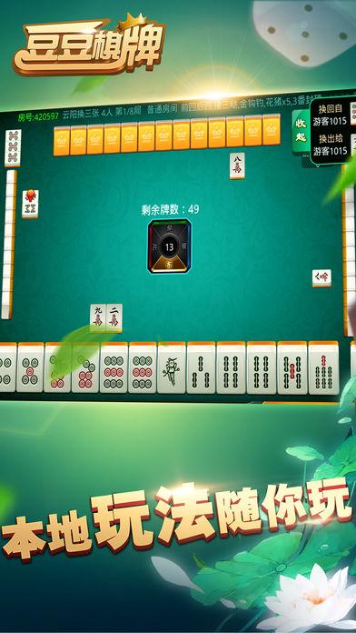 重庆豆豆麻将 最正宗的当地麻将玩法  第5张