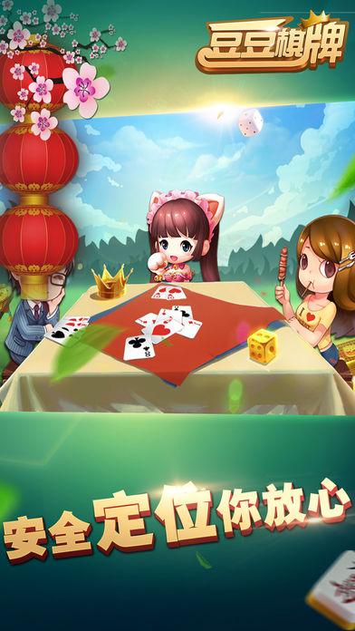 重庆豆豆麻将 最正宗的当地麻将玩法  第3张