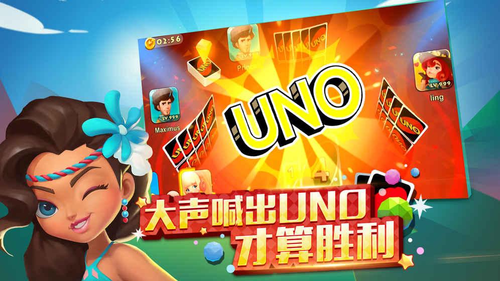 一起优诺网易版 超好玩的UNO纸牌手机游戏 第2张