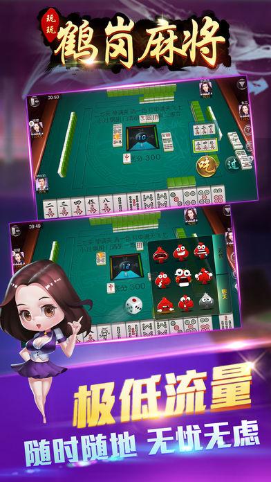 玩玩鹤岗麻将 地道安徽麻将游戏平台 第4张
