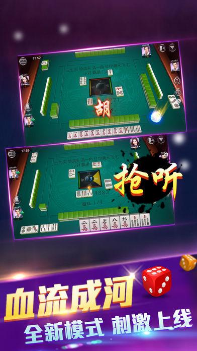玩玩鹤岗麻将 地道安徽麻将游戏平台 第3张
