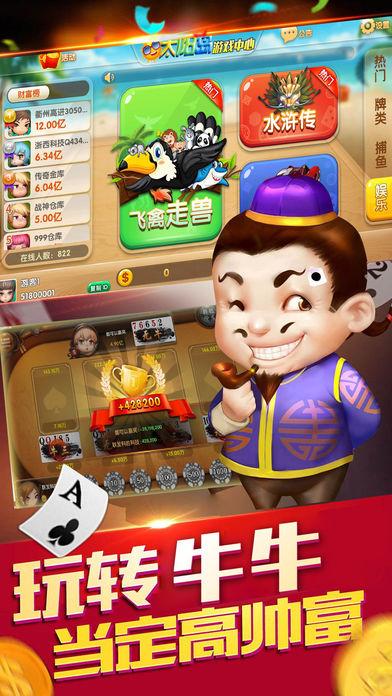 太阳岛游戏中心 超好玩的线上棋牌游戏平台  第2张