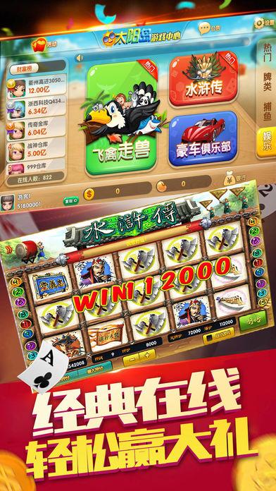太阳岛游戏中心 超好玩的线上棋牌游戏平台  第5张