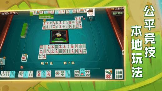 朋朋建瓯麻将手游 最好玩的麻将游戏 第4张