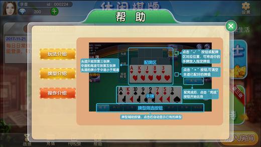 新休闲棋牌 最好玩的线上真人棋牌游戏 第4张