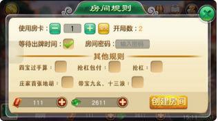 江西上饶麻将iOS版 正宗江西上饶地区线上麻将 第2张
