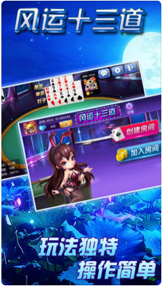风运十三道 超好玩的线上棋牌游戏 第2张