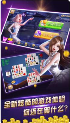 星球棋牌 非常好玩的休闲棋牌游戏 第2张