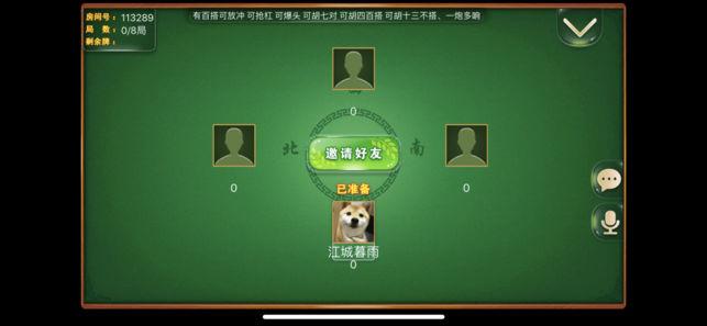 同城中胜麻将 超好玩的线上麻将棋牌游戏  第3张