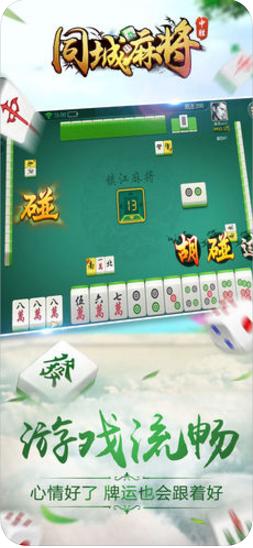 同城中胜麻将 超好玩的线上麻将棋牌游戏  第8张