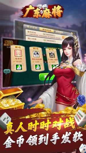 单机广东麻将安卓版 最经典刺激的麻将游戏合集  第4张