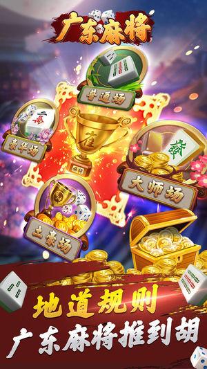 单机广东麻将安卓版 最经典刺激的麻将游戏合集  第3张