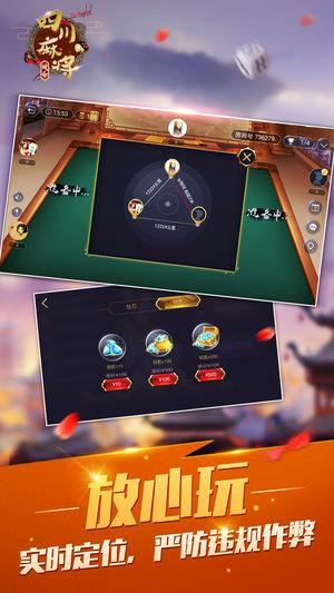 我乐四川麻将 精彩的手机麻将游戏 第4张