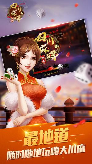 我乐四川麻将 精彩的手机麻将游戏 第5张