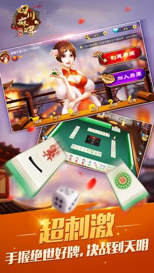 我乐四川麻将 精彩的手机麻将游戏 第3张