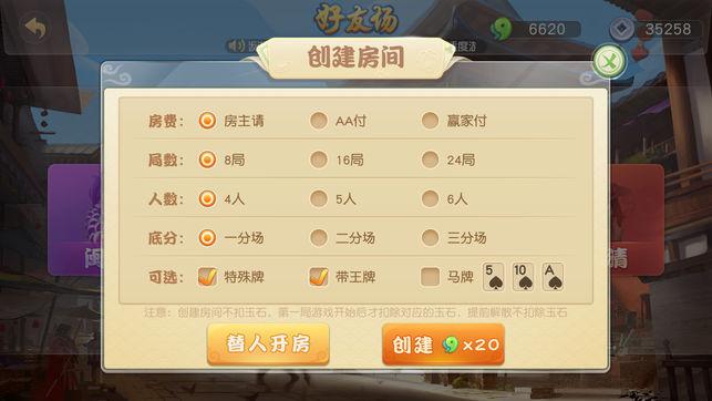 西门斗牌手机版 民间精彩棋牌游戏平台 第3张