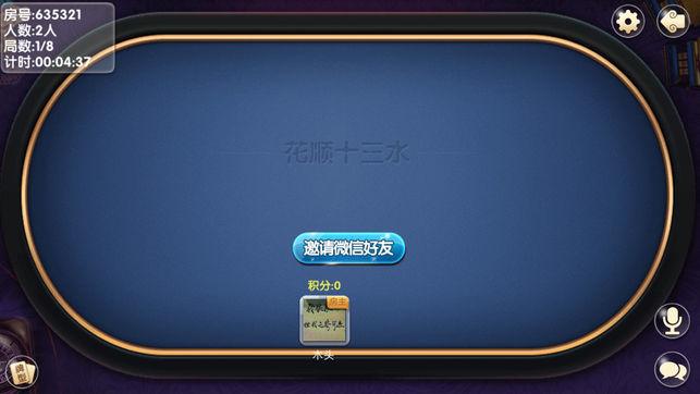 乐在十三水安卓版 精彩刺激的棋牌游戏  第4张
