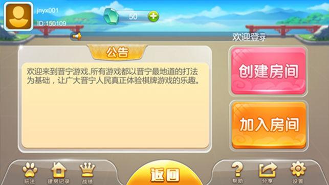 晋宁棋牌安卓版 晋宁县的地方特色麻将 第3张