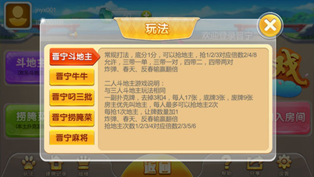 晋宁棋牌安卓版 晋宁县的地方特色麻将 第4张
