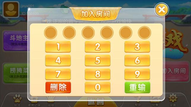 晋宁棋牌安卓版 晋宁县的地方特色麻将 第5张