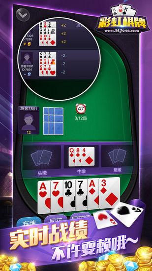 彩虹棋牌手机版 本土游戏规则,畅享地道体验。 第2张