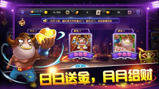久游棋牌app 2018新版棋牌对战玩法 第5张