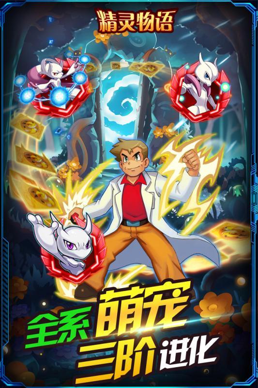 精灵物语 经典卡牌养成类游戏  第3张