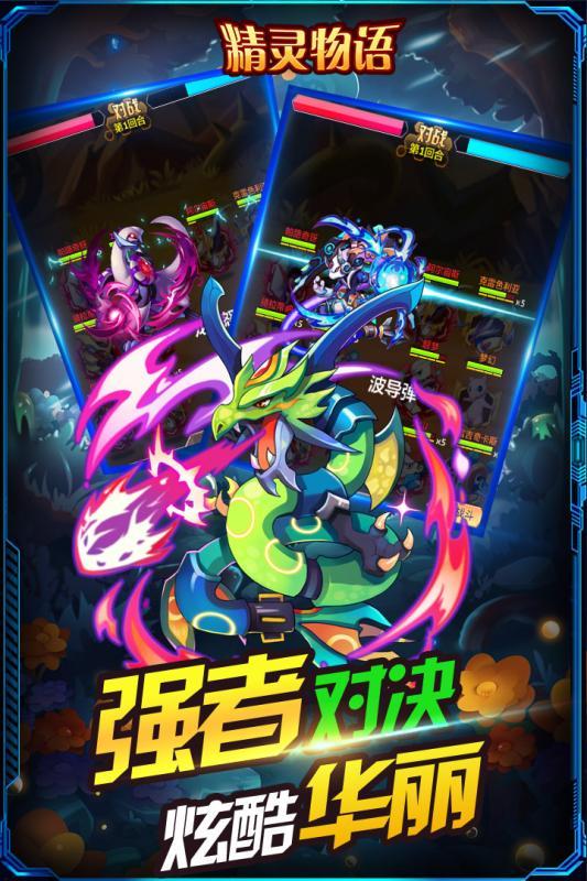 精灵物语 经典卡牌养成类游戏  第6张