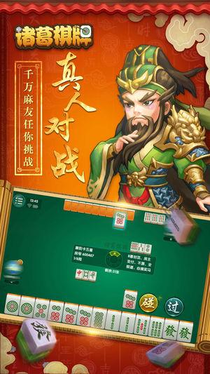 诸葛棋牌 最受欢迎的好友约战麻将 第2张
