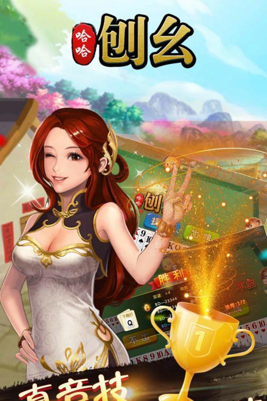 哈哈刨幺 东北扑克 第3张