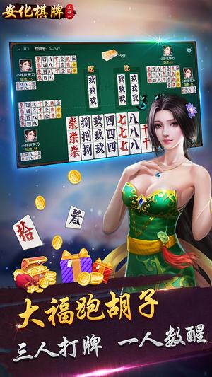三缺一安化棋牌 安化地区特色棋牌游戏 第4张