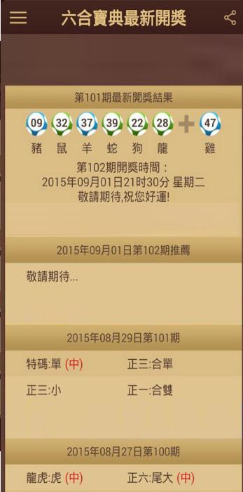 六台宝典下载2018app