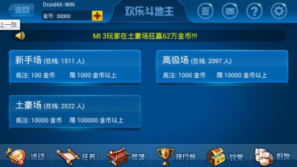 博乐棋牌 精心设计的UI让玩家舒适对战  第3张