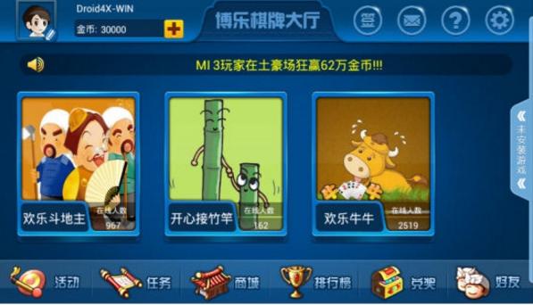 博乐棋牌 精心设计的UI让玩家舒适对战  第2张