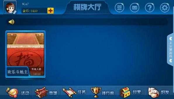 博乐棋牌 精心设计的UI让玩家舒适对战  第5张