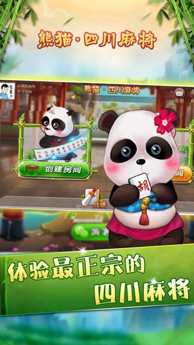 熊猫四川麻将 随时随地开始战斗,血战到底! 第2张