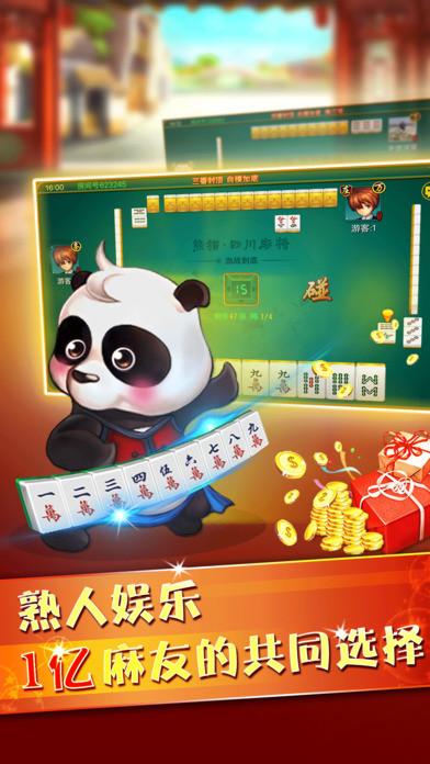 熊猫四川麻将 随时随地开始战斗,血战到底! 第5张