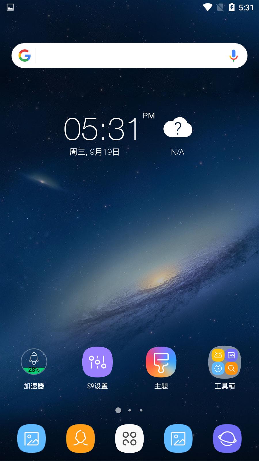 捷径app安卓版