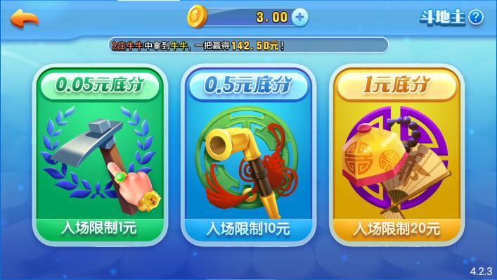 扶摇棋牌app  第4张